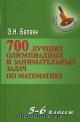 700 лучших олимпиадных и занимательных задач по математике 5-6 кл
